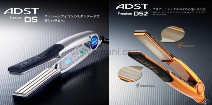 ADST Premium DSとDS2の写真