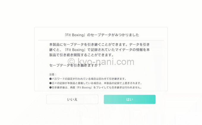 Fit BoxingのデータをFit Boxing2へ引き継ぐ画面