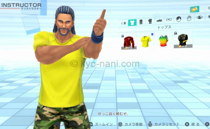 フィットボクシングのトレーナーの服装を変更する画面の画像