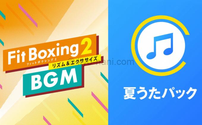 フィットボクシング2の有料DLC「夏うたパック」の画像