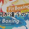 買い替えるべき?Fit BoxingとFit Boxing2を既プレイヤー目線で比較しました
