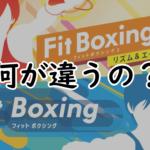 フィットボクシングとフィットボクシング2のタイトル画像