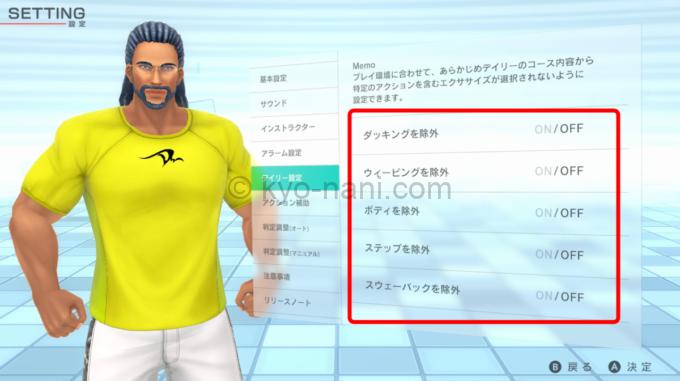 フィットボクシング2の特定動作をON/OFFにできる設定画面の画像