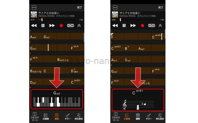 ヤマハのアプリ「コードトラッカー」の画像2
