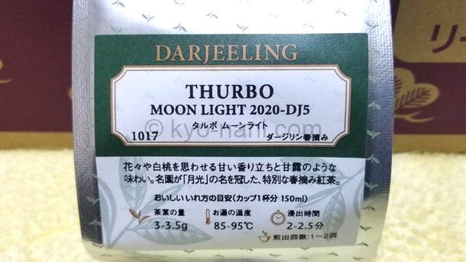 THURBO MOON LIGHT(タルボ ムーンライト) 2020-DJ5