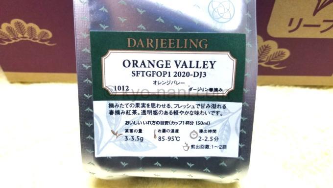 ORANGE VALLEY(オレンジバレー) SFTGFOP1 2020-DJ3