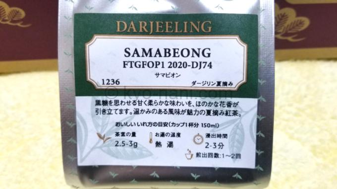 SAMABEONG(サマビオン) FTGFOP1 2020-DJ74
