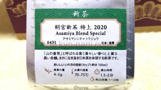 朝宮新茶 特上(アサミヤシンチャ トクジョウ) 2020