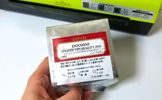 ルピシアで購入した茶葉のパッケージ写真
