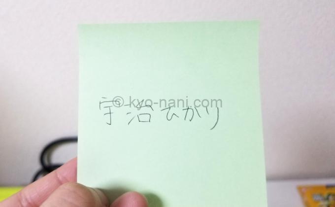 お茶の銘柄を書いたメモ用紙の写真
