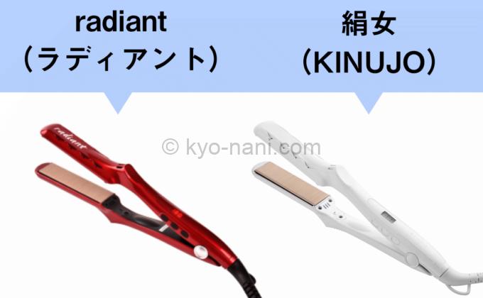 ストレートアイロンradiant(ラディアント)と絹女(KINUJO)を並べた画像