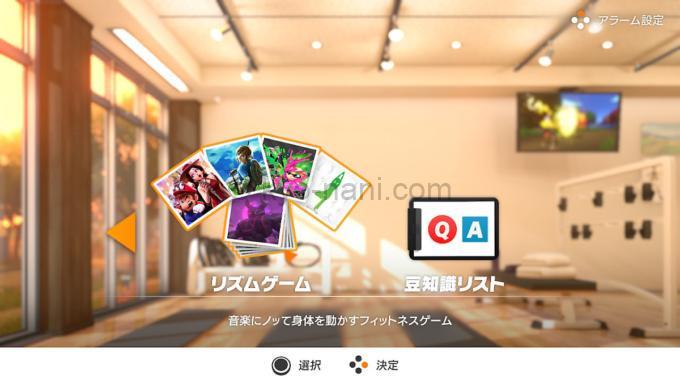 リングフィットアドベンチャーのメニュー画面「リズムゲーム」