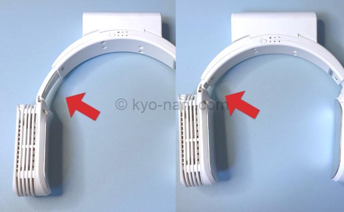 ネッククーラーEvoのアームを伸ばした状態と伸ばしてない状態の比較写真