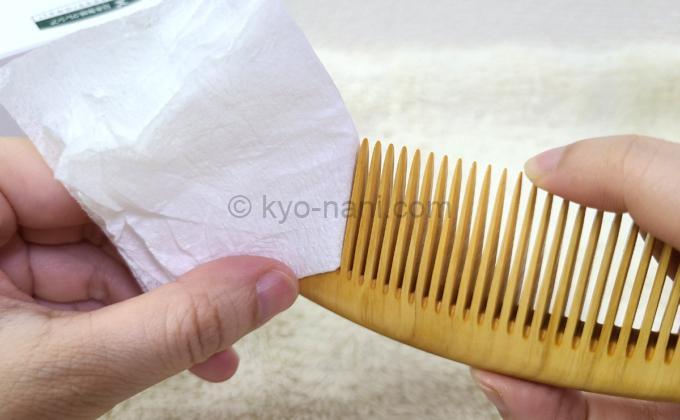 つげ櫛の歯にキムワイプを挟んでいる写真
