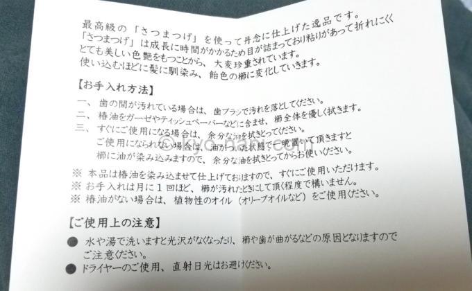 辻忠商店のつげ櫛についての説明書