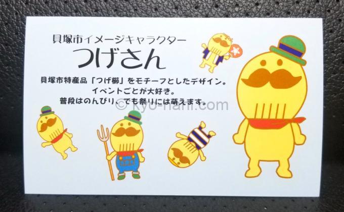 つげさんの紹介カード