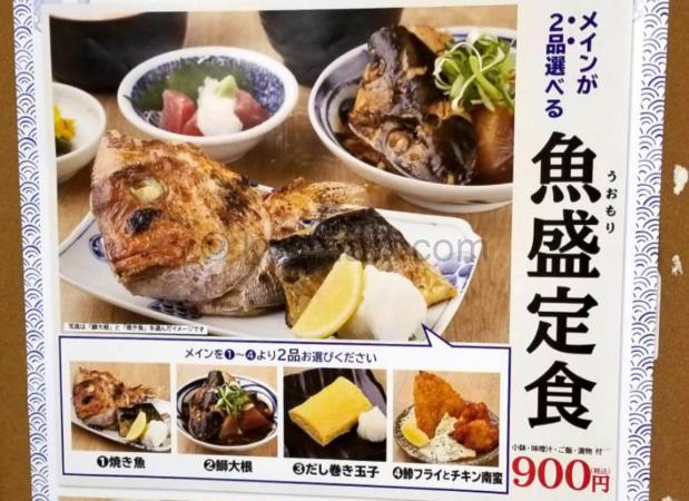 ランチメニュー(魚盛定食)
