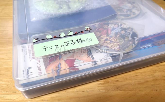 コレクションの保存ケースに手作りラベルを貼った写真